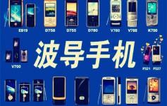 第一代国产手机在何方?波导还活着,夏新卖身没人要!