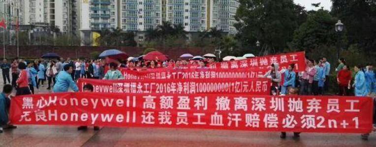 又一家外资工厂撤出深圳,近千员工拉横幅抗议!