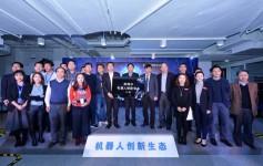 汇智聚力,英特尔首个机器人创新中心揭幕