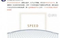 华为AI处理器将于9月2日发布,或将集成到麒麟970当中