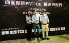 阅面科技携手瑞芯微,推出RV1108人脸识别方案