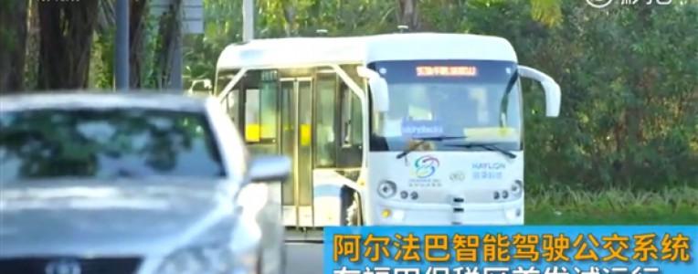 深圳率先试运行无人驾驶公交车