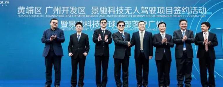 王劲创办的景驰总部落户广州:明年将量产500到1000辆无人车