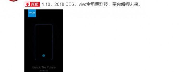 vivo宣布将在CES展示首款屏下指纹手机