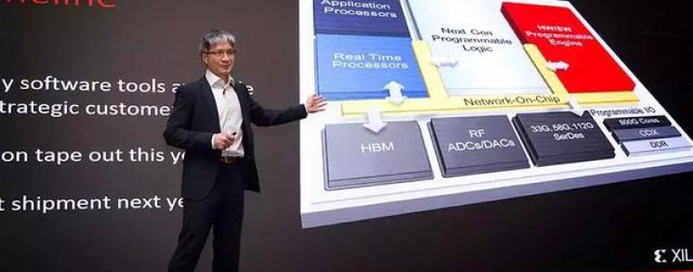 发明了FPGA的赛灵思,又推出了一种碾压FPGA的新产品