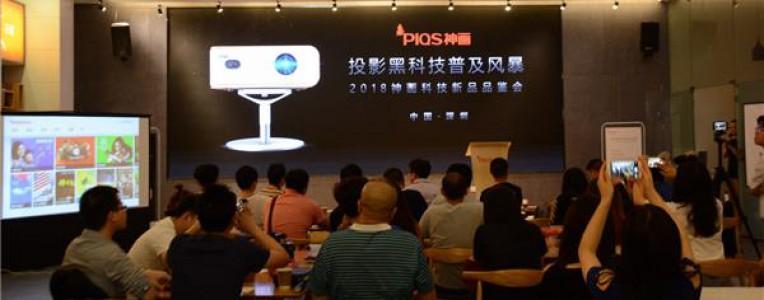 神画Q1正式发布:3000元以内的黑科技投影神器!自带4D自动梯形校正/隔空触控/自动调焦/动态聚焦!