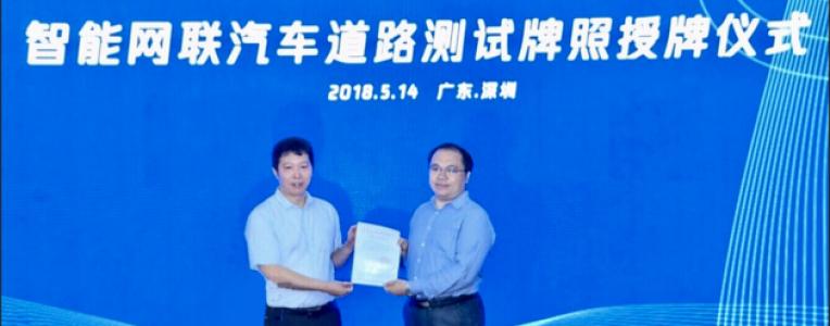 获深圳智能网联汽车首张路测牌照,腾讯自动驾驶汽车正式上路