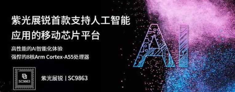 紫光展锐发布首款支持人工智能应用的移动芯片平台SC9863