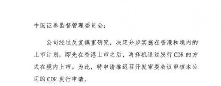 小米推迟CDR发行申请:时机问题还是估值攸关?