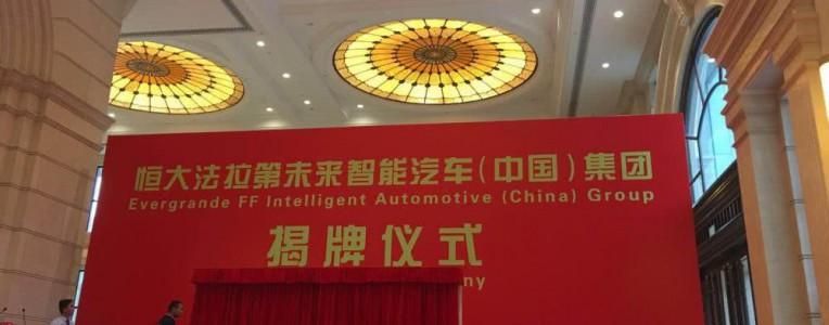 恒大法拉第未来今日揭牌:中国将建五大基地,目标年产500万辆!