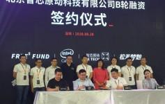 AI厂商智芯原动宣布完成B轮融资,英特尔投资领投