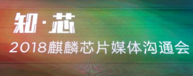 6大全球首发,7nm华为麒麟980国内发布