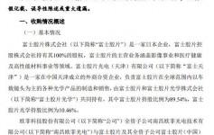 欧菲科技:拟1.95亿元收购富士胶片镜头相关专利及富士天津全部股权