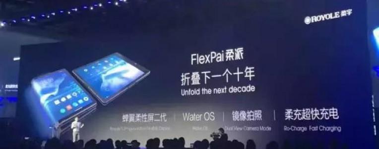 抢先三星华为,柔宇科技发布全球首款折叠屏手机!定价8999元起!