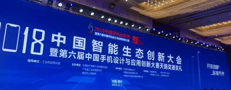 """展锐首款AI芯片SC9863荣获""""2018年度最佳终端解决方案奖"""""""