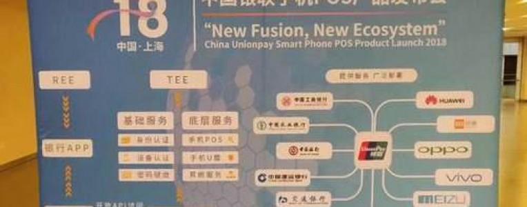 华为联合银联推出手机POS,开启手机支付新生态