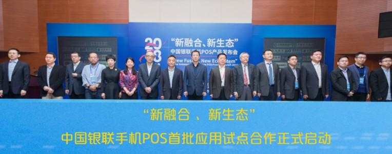 科技助力金融,OPPO成为银联手机POS产品首批试点合作厂商