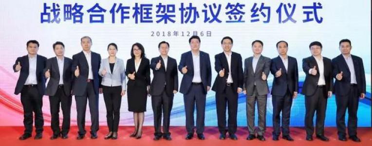 中国移动与紫光集团签署战略合作协议