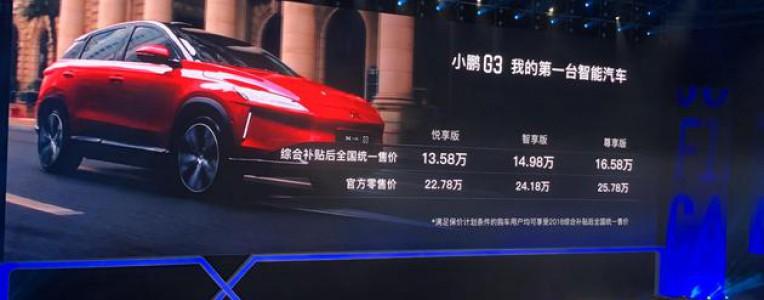 小鹏G3正式上市:综合补贴后售价13.58万元起