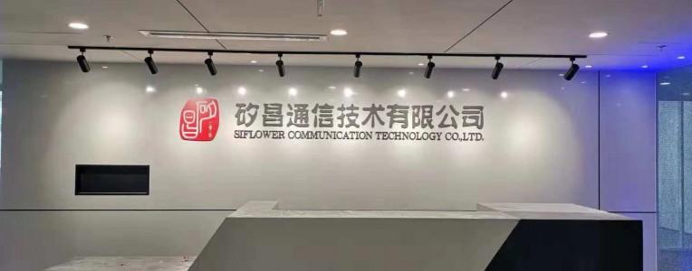 矽昌通信使用Catena的Wi-Fi 11ac (WiFi-5) 前端IP制造智能家居接入点