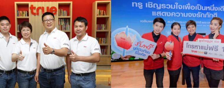 研强通信进军东南亚市场,与泰国运营商TRUE签订大单