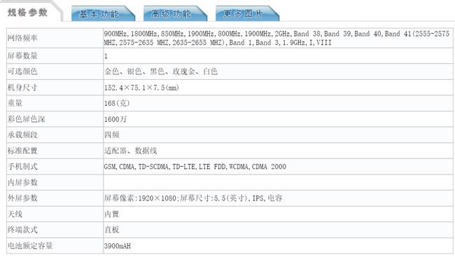配备双摄像头,乐视新机乐2s现身工信部网站:将于9月21日发布-芯智讯