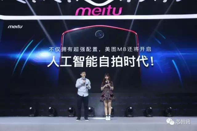 美图M8发布:主打人工智能自拍,定价2599元起-芯智讯