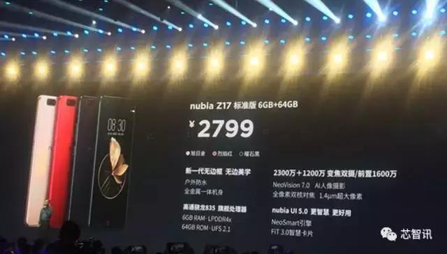 无边框旗舰nubia Z17发布:满血骁龙835+最高8GB内存,定价2799元起!-芯智讯