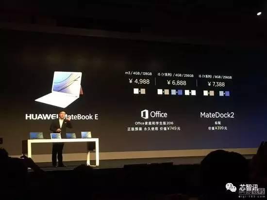 顶配9988元!华为三款全新MateBook国行版发布-芯智讯