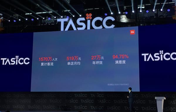 雷军:小米已经是一家新零售公司-芯智讯