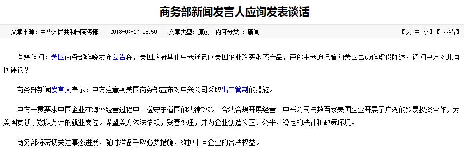 美国制裁中兴通讯,中国商务部回应-芯智讯