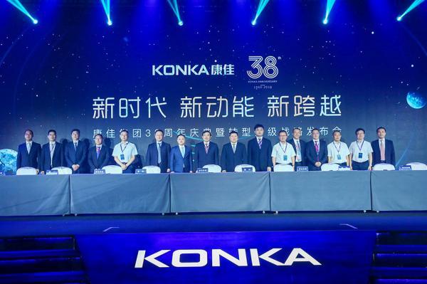 康佳宣布启动战略转型:做产业投控平台,进军环保和半导体产业-芯智讯