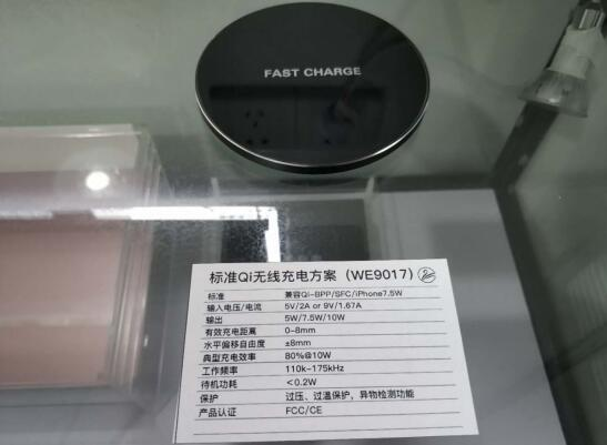 微鹅科技35mm无线充电芯片亮相中国国际无线充电展示会暨高峰论坛-芯智讯
