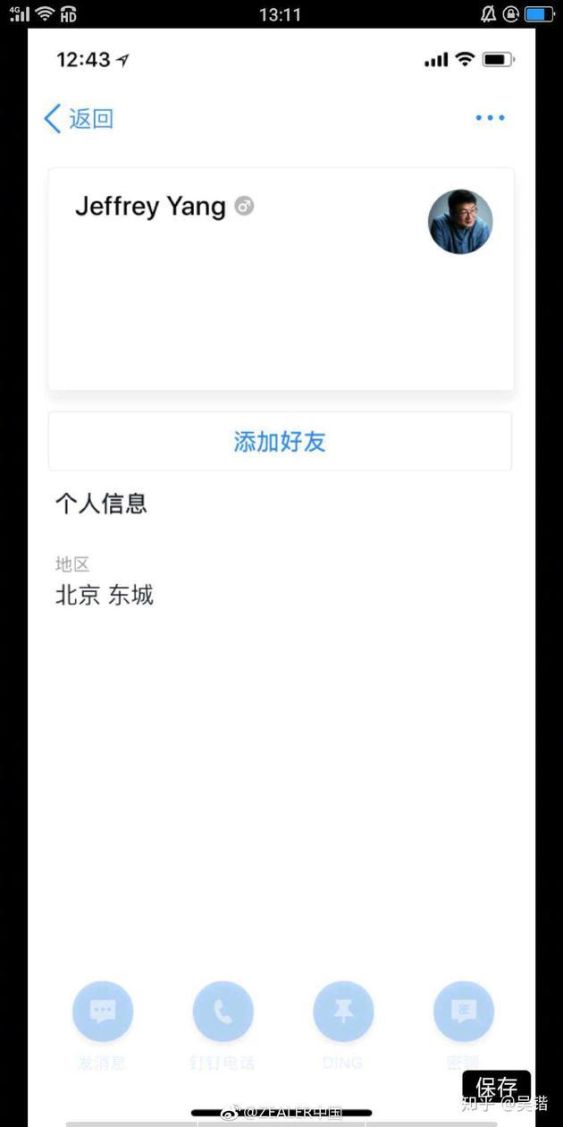传魅族高级副总裁杨柘已离职!魅族官方否认!-芯智讯