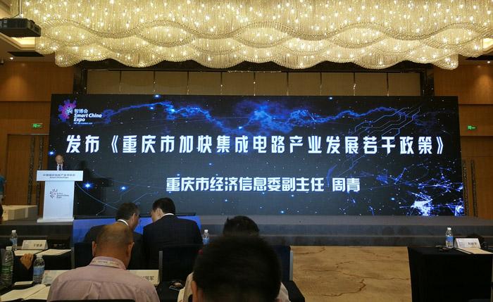 重庆市发布集成电路产业扶持政策:成立500亿产业基金,企业最高可获500万元补助!-芯智讯