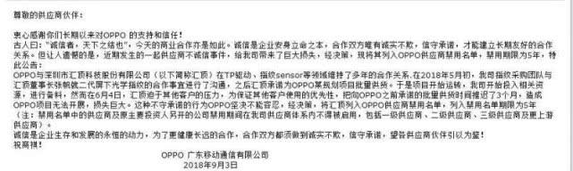 汇顶科技遭OPPO封杀之后发致歉信,OPPO表示谅解!-芯智讯