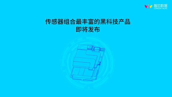 传感器组合最全面的智能手表机芯即将发布-芯智讯