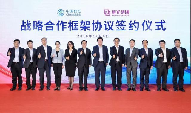 中国移动与紫光集团签署战略合作协议-芯智讯