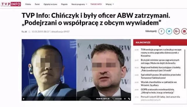 被控从事间谍活动,一名华为员工被捕!波兰官方称与华为公司无关!-芯智讯