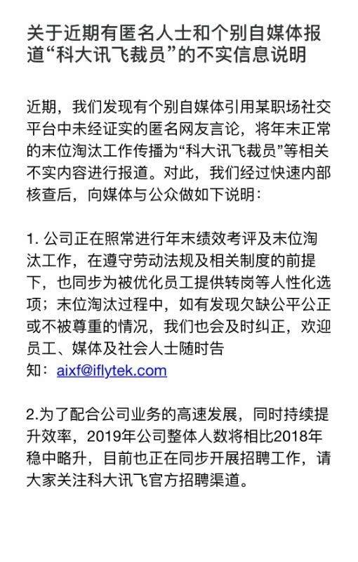传科大讯飞裁员30%!官方回应:系正常末位淘汰,公司正在招聘-芯智讯