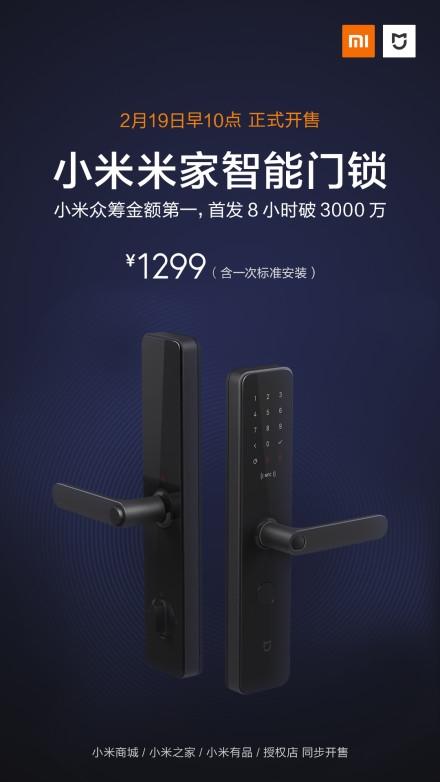 小米米家智能门锁正式开售:包安装包运费1299元-芯智讯