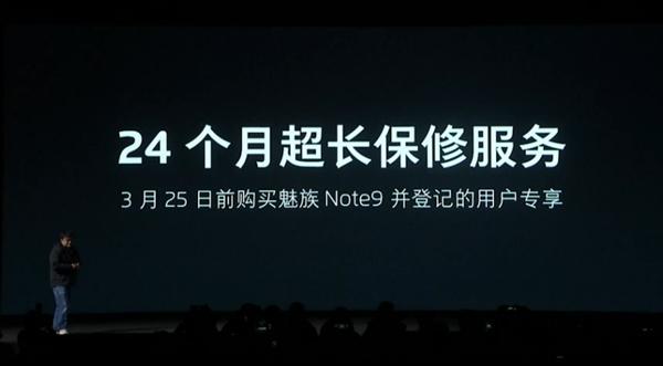 魅族Note 9发布:骁龙675+4800万AI双摄,定价1398元起!-芯智讯