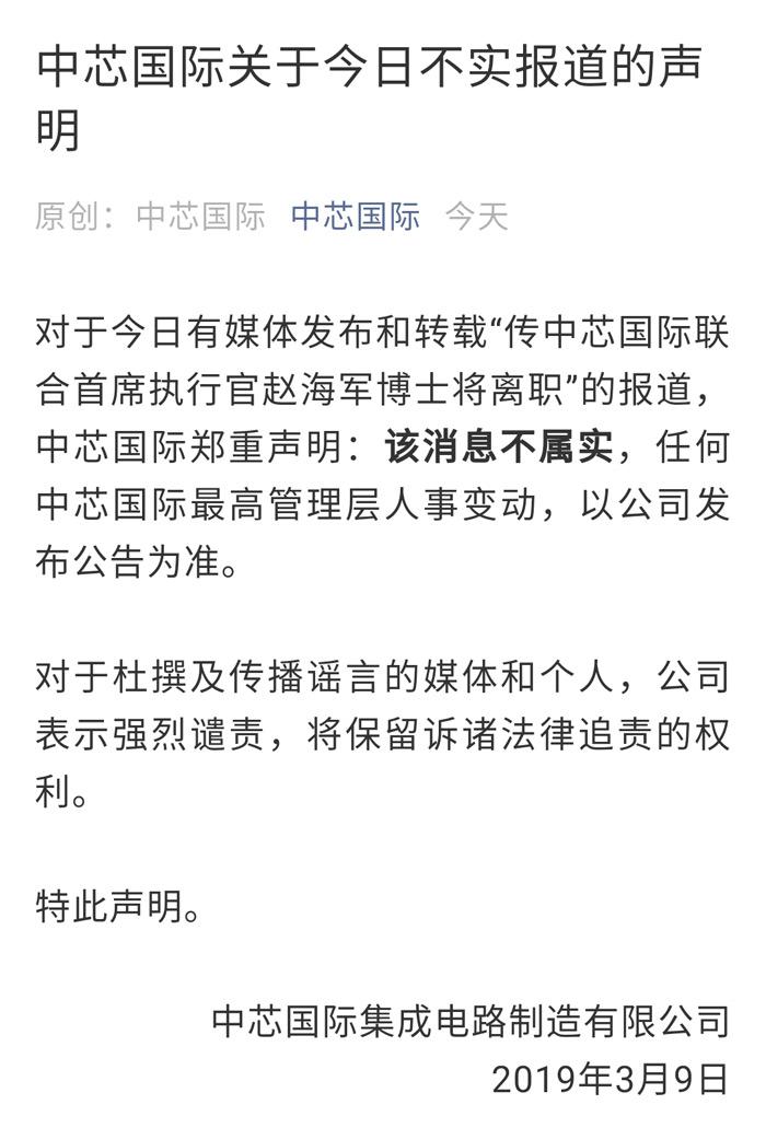 传中芯国际联席CEO赵海军将加盟紫光集团!官方回应:消息不实!-芯智讯
