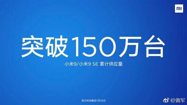 雷军兑现承诺:小米9、小米9SE供货超过150万台-芯智讯