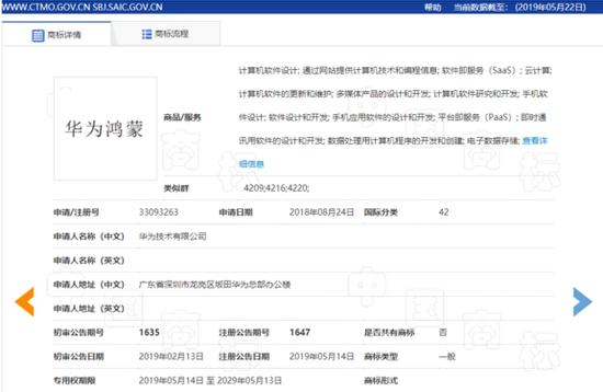华为自主系统鸿蒙6月24日发布?官方:不实消息!-芯智讯
