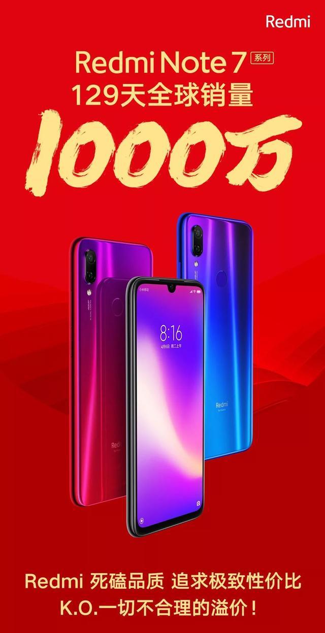 上市129天,Redmi Note 7系列销量突破1000万台!-芯智讯