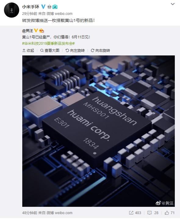 首款可穿戴AI芯片黄山1号量产:小米手环4或将首发搭载-芯智讯