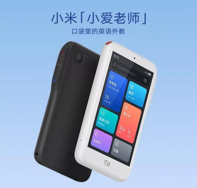 小米正式发布小米手环4/小米智能门锁等6大智能新品-芯智讯