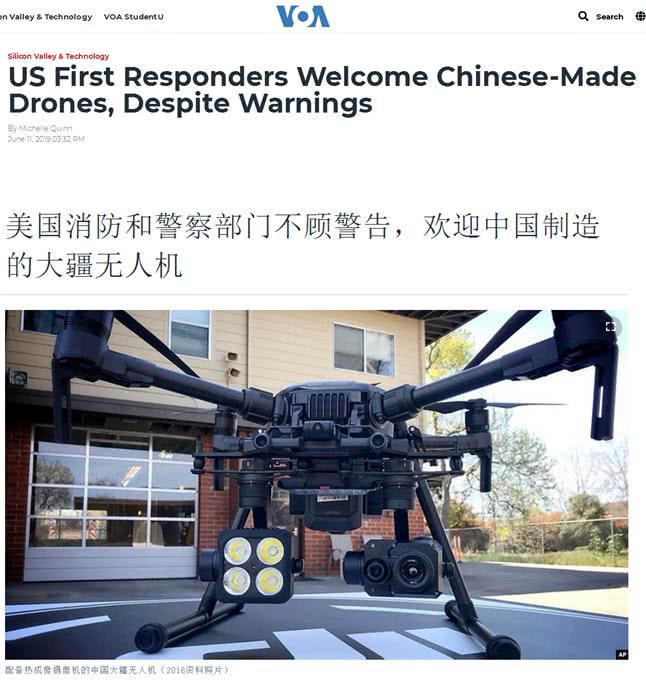 美国政府警告别用中国无人机!美消防和警察部门: 恐怕不行-芯智讯