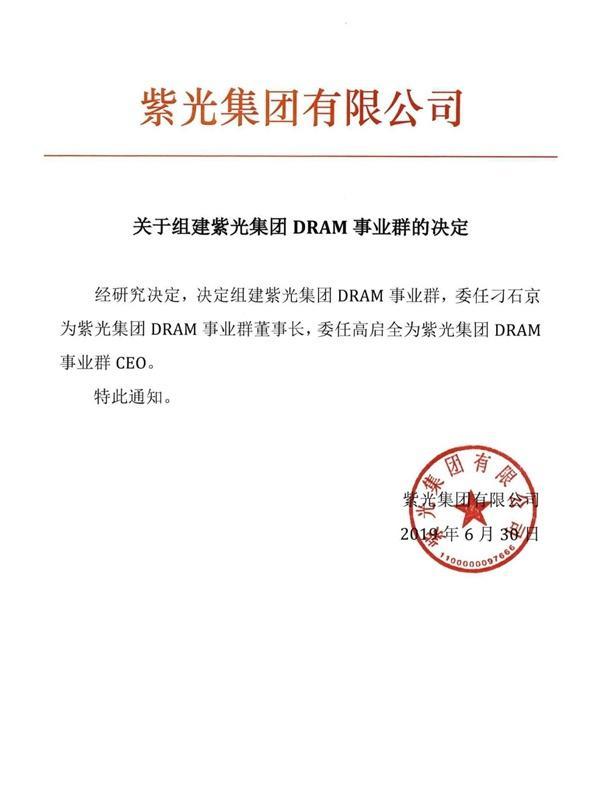 紫光集团宣布组建DRAM事业群,全力加速发展国产内存-芯智讯